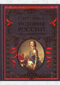 Соловьев История России с древнейших времен