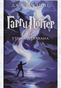 Роулинг Гарри Поттер и узник Азкабана (+ эксклюзивная стерео-варио открытка)