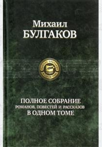 Булгаков Булгаков. Полное собрание романов, повестей. в одном томе