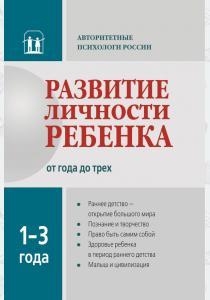 Елена Олеговна Смирнова Развитие личности ребенка от 1 года до 3 лет