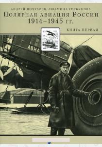 Полярная авиация России. 1914-1945 гг. Книга 1