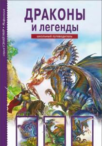Дунаева Драконы и легенды