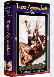 Таро Лунатиков (колода из 80 карт)