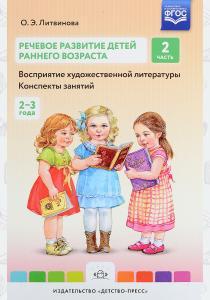 Речевое развитие детей раннего возраста. Восприятие художественной литературы. Конспекты занятий. Ча