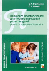 Психолого-педагогическая диагностика нарушений развития детей раннего и дошкольного возраста. Учебно
