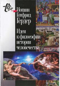 Идеи к философии истории человечества