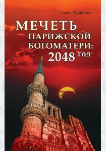 Мечеть Парижской Богоматери. 2048 год