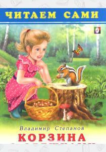 Степанов Корзина с орешками