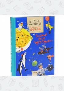 Архив Мурзилки. Том 2. Книга 1. 1955-1965. Золотой век Мурзилки