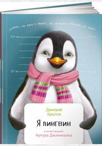 Крылов Я пингвин