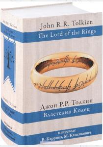 Толкин Властелин Колец