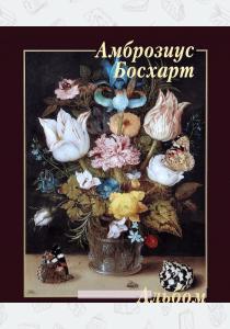 Астахов Амброзиус Босхарт. Альбом
