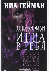 Нил Гейман The Sandman. Песочный человек. Книга 5. Игра в тебя, 978-5-389-08103-1