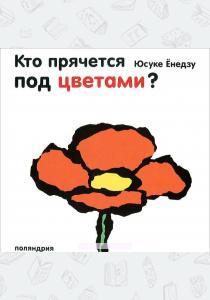 Юсуке Енедзу Юсуке Енедзу. Кто прячется под цветами?, 978-5-904984-16-8