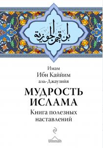 Имам Ибн Каййим аль-Джаузийя Мудрость ислама. Книга полезных наставлений, 978-5-699-95944-0