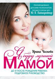 Ирина Чеснова Я буду лучшей мамой, 978-5-17-100955-7