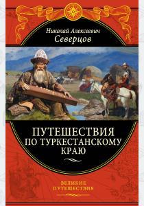 Северцов Н.А. Путешествия по Туркестанскому краю, 978-5-699-89759-9