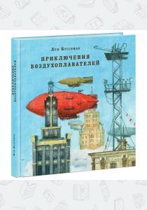 Луи Буссенар Приключения воздухоплавателей, 978-5-4335-0371-7