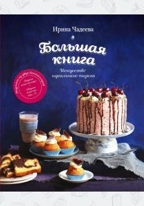 Чадеева И.В. Искусство идеального пирога. Большая книга, 978-5-699-83670-3