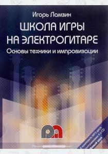 Игорь Ламзин Школа игры на электрогитаре. Основы техники и импровизации. Самоучитель (+ CD), 978-5-480-00357-4