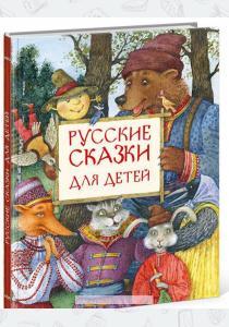 Русские сказки для детей, 978-5-4335-0364-9