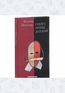 Вильям Шекспир Шекспир. Гамлет, принц Датский, 978-5-00087-069-3