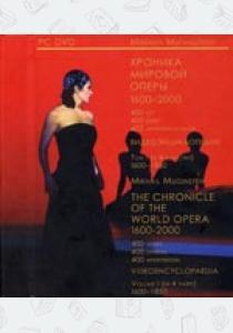 Мугинштейн М. Хроника мировой оперы 1600-2000. Видеоэнциклопедия. Том 1. 1600-1850 года (4 DVD)