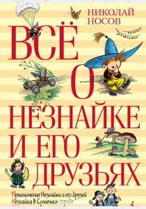 Николай Николаевич Носов Носов. Все о Незнайке и его друзьях, 978-5-389-06678-6