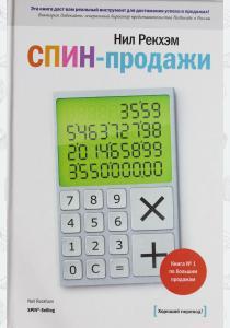 Нил Рекхэм СПИН-продажи 6-е изд., 978-5-91657-968-0, 978-5-91657-699-3, 978-5-00057-437-9