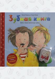 Радюнц И.; Рёнер Т. Зубная книга. Все о твоих молочных зубах, 978-5-91657-955-0