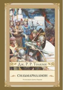 Дж. Р. Р. Толкин Толкин. Сильмариллион, 978-5-17-083893-6