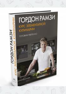 Гордон Рамзи Курс элементарной кулинарии. Готовим уверенно, 978-5-389-05939-9