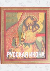 Кондаков Н.П. Русская икона (подарочное издание), 978-5-699-64594-7
