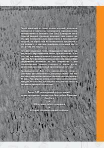 Майкл Говард Ван Гог. Жизнь и творчество в 500 картинах, 978-5-699-67310-0