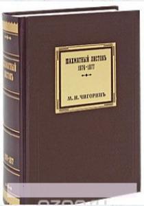 М. И. Чигорин Шахматный листокъ. Том 1. 1876-1877, 978-5-94693-146-5