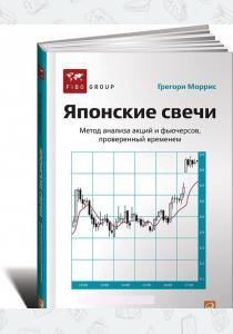 Грегори Моррис Японские свечи. Метод анализа акций и фьючерсов, проверенный временем, 978-5-9614-1902-3, 9785961419