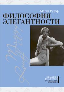 Магги Руфф Философия элегантности, 978-5-480-00299-7