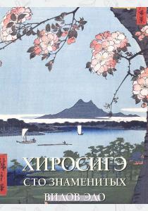 Елена Милюгина Хиросигэ. Сто знаменитых видов Эдо, 978-5-7793-4336-7