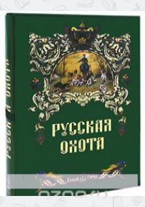 Николай Кутепов Русская охота (подарочное издание), 5-7793-0954-X