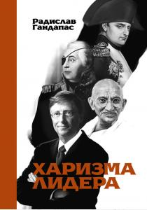 Радислав Гандапас Радислав Гандапас. Харизма лидера, 978-5-91657-683-2