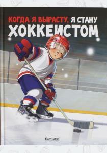 Санадзе М. Когда я вырасту, я стану хоккеистом, 978-5-904984-46-5