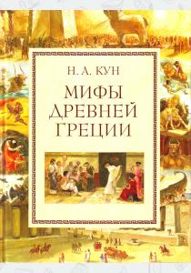 Н.А. Кун Мифы Древней Греции, 978-5-699-27244-0