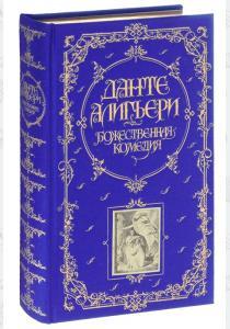 Данте Алигьери Божественная комедия (подарочное издание)