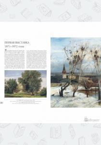 Елена Милюгина Товарищество передвижных художественных выставок. Альбом, 978-5-7793-4200-1