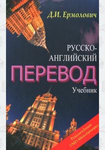 Д. И. Ермолович Русско-английский перевод. Комплект (Учебник + метод), 978-5-9905339-8-1