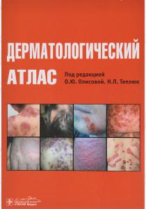Константин Михайлович Ломоносо Дерматологический атлас, 978-5-9704-3482-6