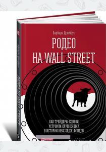 Барбара Дрейфус Родео на Wall Street. Как трейдеры-ковбои устроили крупнейший в истории крах хедж-фондов (16+), 978-