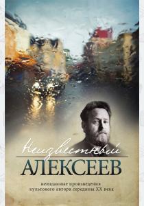 Геннадий Алексеев Неизвестный Алексеев, 978-5-93682-929-1