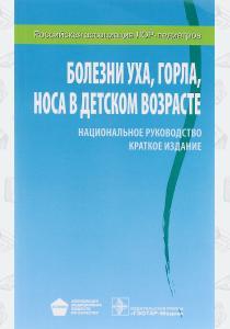 Михаил Рафаилович Богомильский Болезни уха, горла, носа в детском возрасте, 978-5-9704-3032-3