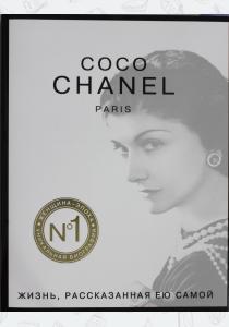 Коко Шанель Коко Шанель. Жизнь, рассказанная ею самой, 978-5-9955-0482-5